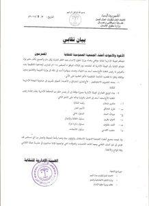 366 218x300 الهيئة الأدارية لنقابة موظفي وزارة حقوق الأنسان تعقد إجتماع طارئ لمناقشة عدد من القضايا