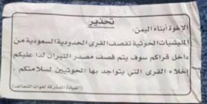 372 300x151 طيران التحالف يوزع منشورات يحذر السكان من البقاء في مناطق تمركز مليشيات الحوثي في الزهرة بالحديدة