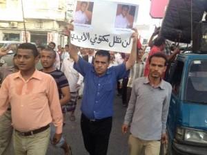 3 45028 300x224   لن نظل مكتوفي الأيدي يتظاهرون في الحديدة للمطالبة بالإفراج عن طفل مختطف