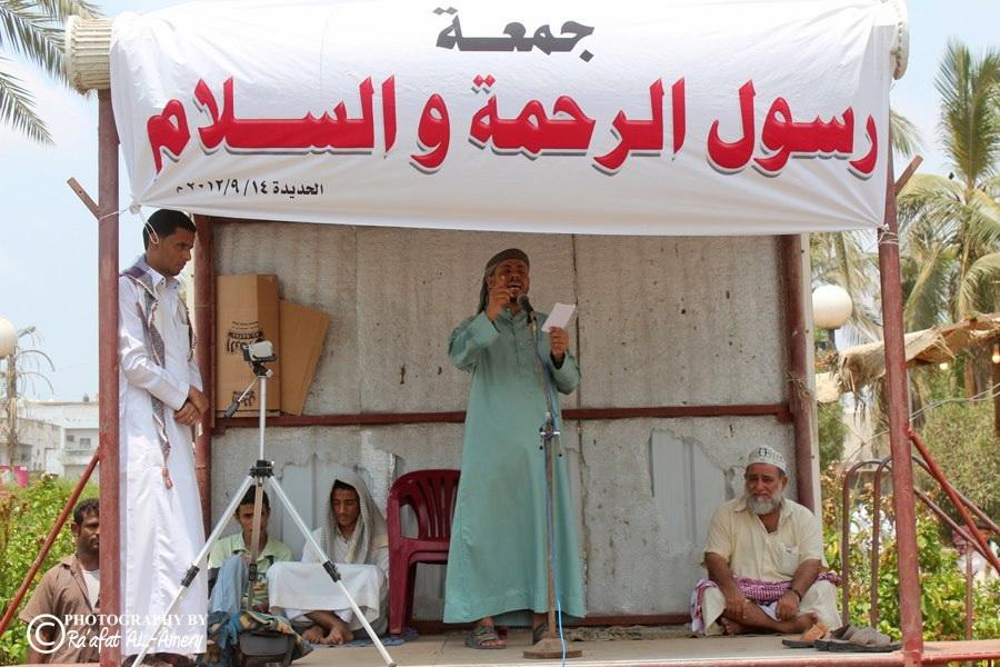 408370 435634326482338 1871743253 n الحديدة : مسيرة غاضبة تندد بالإساءة لرسول الله محمد وتطالب بطرد السفير الأمريكي