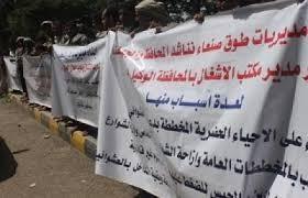 4106 وقفة احتجاجية أمام القصر الجمهوري للمطالبة بإقالة المقالح وكيل محافظة صنعاء