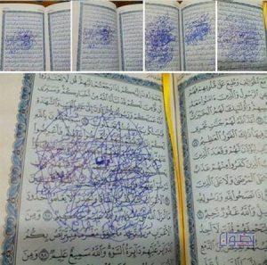 427 300x297 الكشف عن طلاسم سحرية ورمي مصاحف بغائط في مساجد بتعز