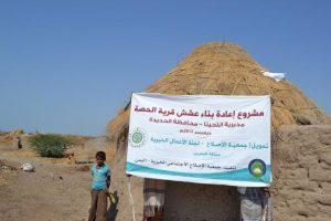 4441 300x200 جمعية الإصلاح تدشن مشروع تسليم (7) مساكن للأسر الفقيرة بالحديدة