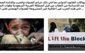 467 300x188 حملة حقوقية لمحاكمة المتورطين في العدوان السعودي على اليمن