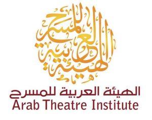 473 300x236 الهيئة العربية للمسرح تعلن نتائج مسابقة تأليف النص المسرحي الموجه للأطفال