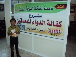 535 300x225 مؤسسة المشكاة الخيرية تختتم توزيع مشاريعها الرمضانية بالحديدة