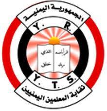 538753 141293302666833 624742518 n نقابة المعلمين اليمنيين ترفض الاستقطاعات الجبرية من مرتبات التربويين