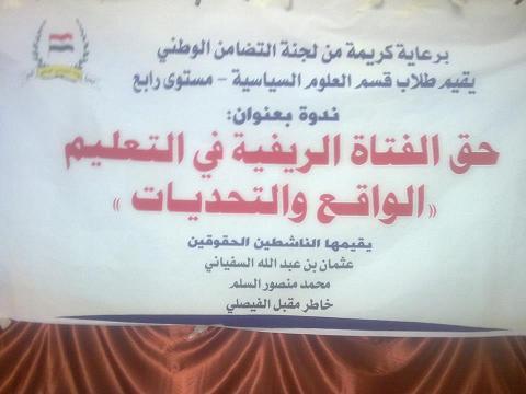 55 صنعاء: ندوة بعنوان ( حق الفتاة الريفية في التعليم الواقع والتحديات)