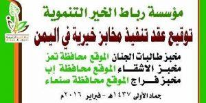 5551 300x150  رباط الخير توقع اتفاقية لإنشاء وتجهيز ثلاث مخابز لدعم فقراء اليمن