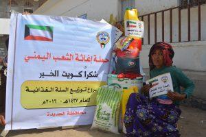 575 300x200 «الكويتية للإغاثة» توزع 5000 سلة غذائية على الأسر الفقيرة والمتضررين من الأزمة في الحديدة
