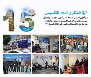 576 300x255 سبأفون تدشن حملة #سبأفون تجمعنا وتطلق جملة من المشاريع الخدمية لدعم المجتمع