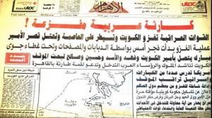 59900583d4375039258b45671 300x168 لماذا ضحكت بريطانيا في سرّها عندما غزا صدّام الكويت؟!