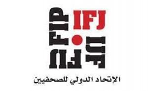 618 300x186 الاتحاد الدولي للصحفيين يطالب عبدالملك الحوثي  بإنهاء احتلال الإعلام اليمني