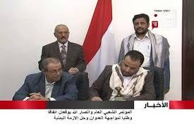 """626 مصادر :  تشكيلة المجلس السياسي الأعلى """"ستفاجئ الجميع"""""""