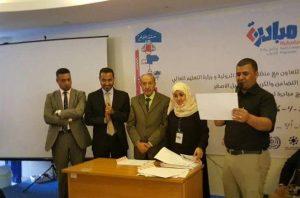 6fe82939 70e6 42c1 a370 97c64bbabd02 300x198 وكالة تنمية المنشآت الصغيرة تكرم أفضل عشرة مشاريع رياديةعلى مستوى الجامعات اليمنية
