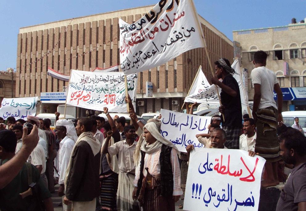 7(1) مسيرة حاشدة بالحديدة للمطالبة بأقالة وتغيير مدير قسم شرطة 7 يوليو