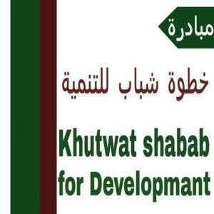 72bffe59 3f6e 47f8 b56a 61da3ea3de52 300x300 الحديدة : تأسيس مبادرة خطوة شباب للتنمية وتشكيل هيئه اداريه لها