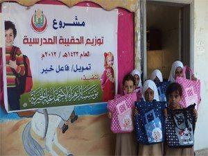73945 469260023108556 68121015 n الحديدة : مؤسسة الزهراء توزع  الحقيبة المدرسية لأكثر من 750 طالب وطالبة