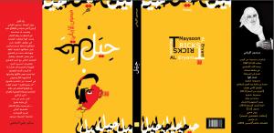 77 300x146 حِيَـل الشاعرة اليمنية ميسون الإرياني ديوان شعري جديد
