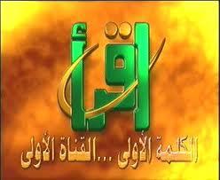 برنامج ( وادي حضرموت .. الأرض والإنسان ) على قناة إقراء الفضائية