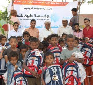 811 300x274 طيبة توزع 570 حقيبة مدرسية في مدارس الريف بالحديدة