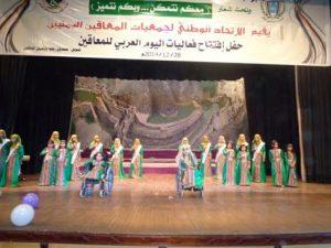 8888 300x225 صنعاء : تدشين فعاليات اليوم العربي للمعاقين