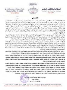 89 222x300 الندوة العالمية تنفي اتهامات الحوثي وتعتبرها محاولة للتغطية على جريمة احتلال ونهب مقرها الرئيس بصنعاء