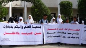 913 300x168  جمعية الصم والبكم بالحديدة تنظم وقفة احتجاجية تنديداً بجرائم العدوان السعودي