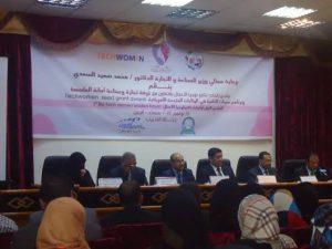 96 300x225 صنعاء : تدشين المنتدى الأول لرائدات تقنية الأعمال في اليمن بالغرفة التجارية