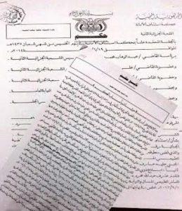 98 259x300 وثيقة رسمية تكشف حكماً قضائياً بإدانة اكبر شركة استثمارية باليمن