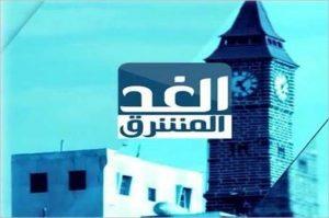 9910 300x199 انطلاق قناة الغد المشرق بكوادر يمنية