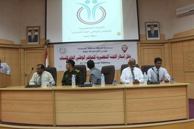 994784045(1) الحديدة : إشهار اللجنة التحضيرية للمؤتمر الوطني العام للشباب