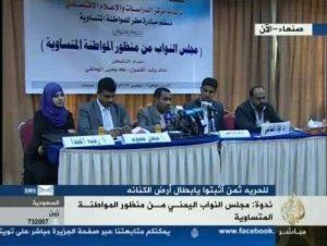999296 615041775224901 335132072 n 300x226 صنعاء : ندوة حول مجلس النواب من منظور المواطنة المتساوية