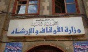 9998599887 300x180 قيادة قطاع الحج بوزارة الأوقاف تستعرض مع الوكالات إجراءات تسكين الحجاج اليمنيين