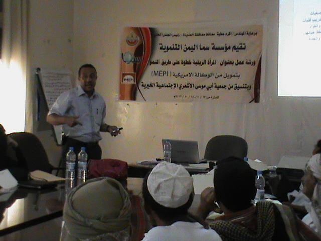DSC00706(1)  إختتام ورشة عمل حول تمكين المرأة الريفية وإشراكها في المجتمع بالحديدة