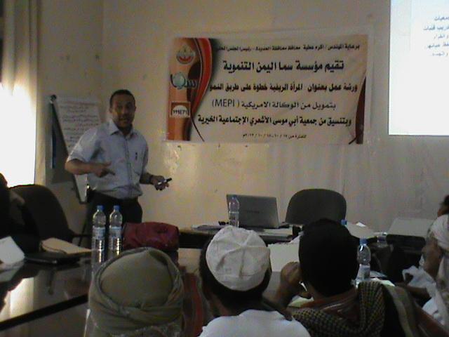 DSC00706 بدء ورشة عمل حول تمكين المرأة الريفية بمحافظة الحديدة
