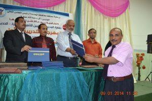 DSC 0311 300x200 جمعية المدربين اليمنيين تكرم أعضائها المبرزين بالحديدة
