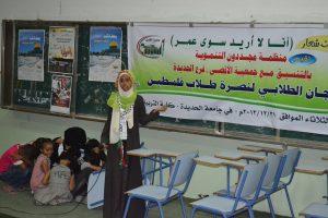 DSC 0697 300x200 مهرجان جماهيري لنصرة فلسطين بجامعة الحديدة