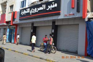 DSC 0843 300x200 عصيان مدني يشل الحركة التجارية للمطالبة بإخراج اللواء العاشر من محافظة الحديدة  صور