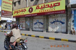 DSC 0844 300x200 عصيان مدني يشل الحركة التجارية للمطالبة بإخراج اللواء العاشر من محافظة الحديدة  صور