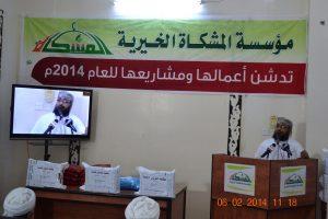 DSC 1143 300x200 مؤسسة المشكاة تدشن مشاريعها الخيرية للفقراء بالحديدة