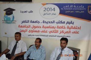 DSC 7369 300x200 جامعة الناصر بفرع الحديدة تحتفل بمناسبة حصول الجامعة على المركز الثاني على مستوى الجامعات اليمنية