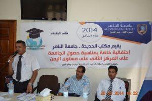 DSC 7400 300x200 جامعة الناصر بفرع الحديدة تحتفل بمناسبة حصول الجامعة على المركز الثاني على مستوى الجامعات اليمنية