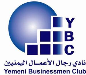 EA2 333 بمشاركة محلية وإقليمية .. نادي الأعمال يُنظّم مُؤتمـر الحوكمة في اليمن