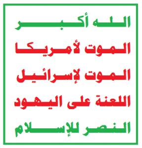 Houthis Logo 287x300 إغتيال قيادي حوثي برصاص مسلحين بالحديدة