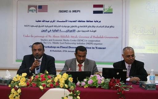 IMG 1408 الإعلام الاقتصادي يناقش الفيدرالية المالية وتقاسم الموارد بين الأقاليم في اليمن