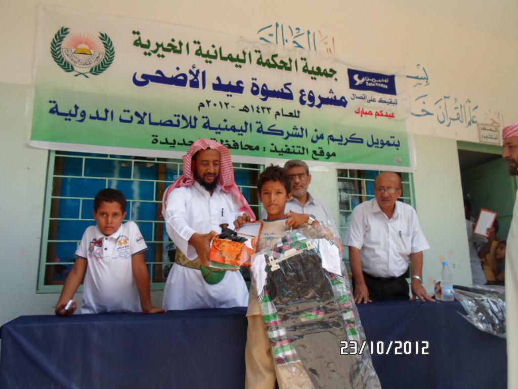 SAM 1614 الحديدة : جمعية الحكمة اليمانية تدشن توزيع كسوة العيد لـ (2000) من الأيتام والفقراء