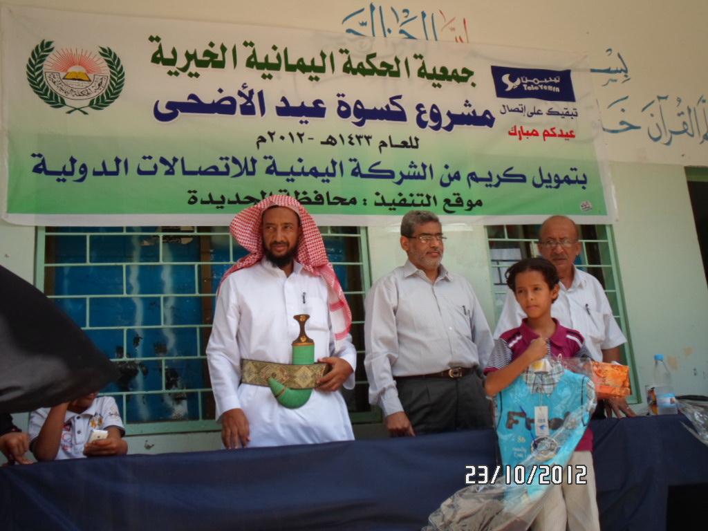 SAM 1619 الحديدة : جمعية الحكمة اليمانية تدشن توزيع كسوة العيد لـ (2000) من الأيتام والفقراء