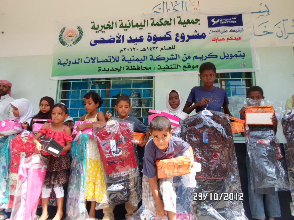 SAM 1675 الحديدة : جمعية الحكمة اليمانية تدشن توزيع كسوة العيد لـ (2000) من الأيتام والفقراء
