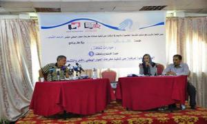TYFF4415F484 300x180 جلسة حوارية بصنعاء عن الهيئة الوطنية للرقابة على تنفيذ مخرجات الحوار الوطني «الأمل والتشكيك»